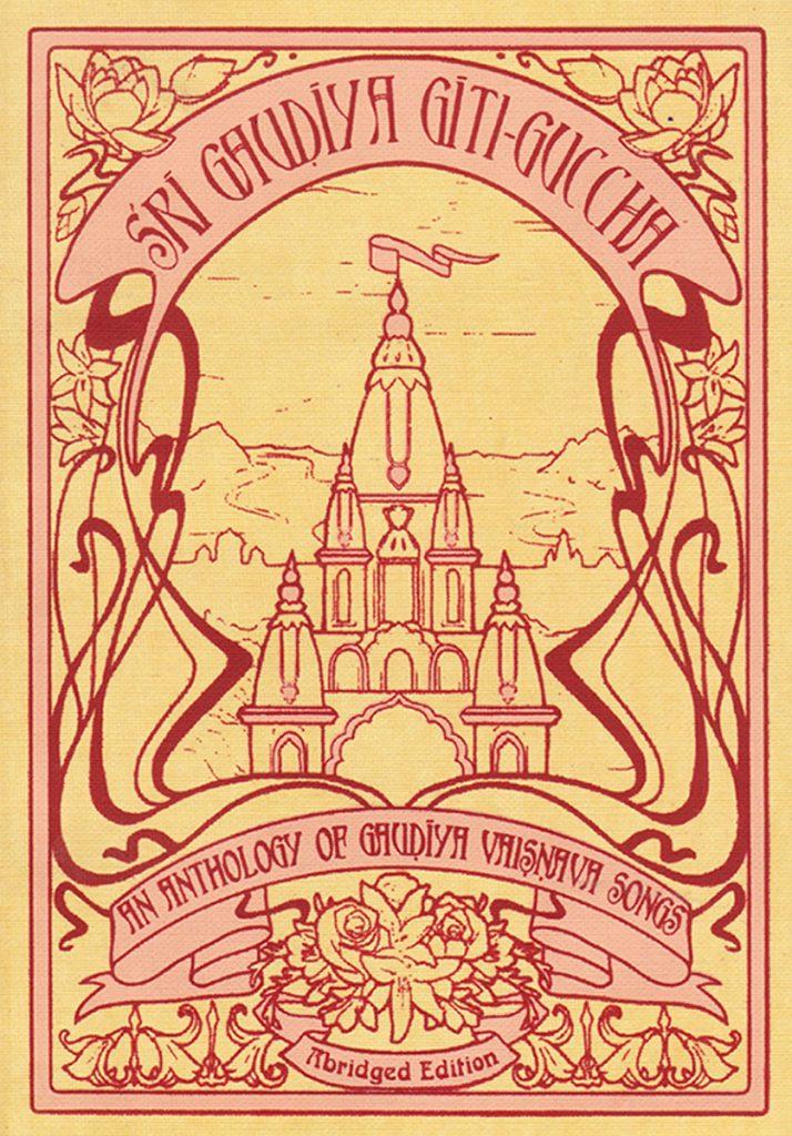 Sri Gaudiya Giti Gucha Abridged ed Image