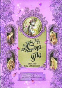 Gopi-gita Image