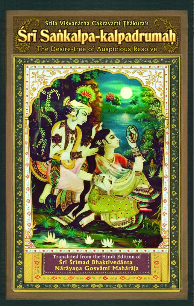 Sri Sankalpa-kalpadrumaḥ Image